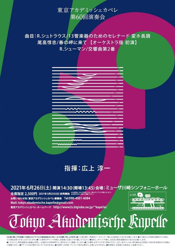 東京アカデミッシェカペレ 第60回演奏会