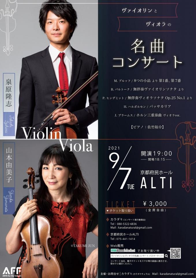 カラダ♮ ヴァイオリンとヴィオラの名曲コンサート