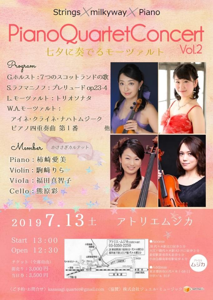 かささぎカルテット Piano Quartet Concert Vol.2 七夕に奏でるモーツァルト