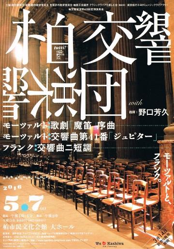 柏交響楽団 第65回定期演奏会