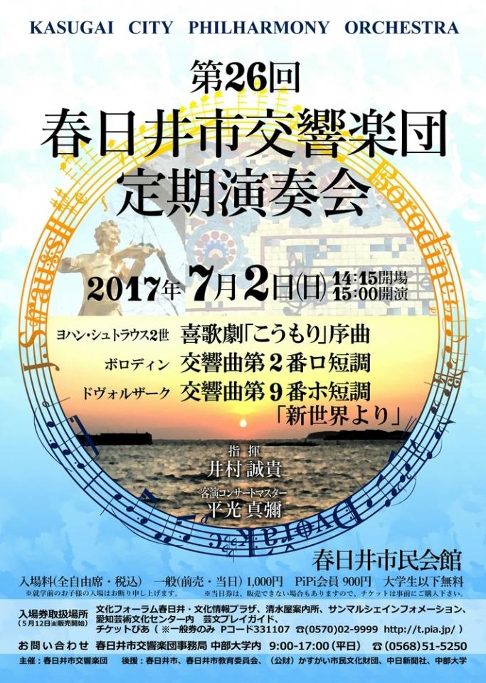 春日井市交響楽団 第26回定期演奏会