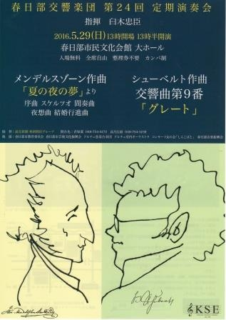 春日部交響楽団 第24回定期演奏会