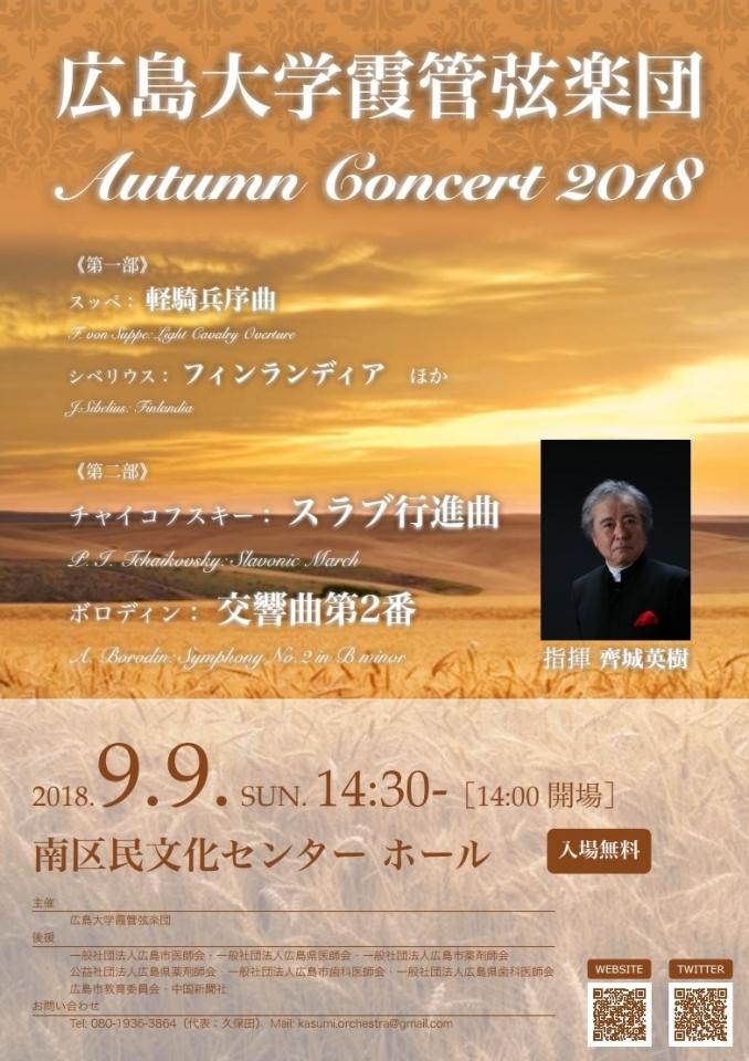 広島大学霞管弦楽団 Autumn Concert 2018
