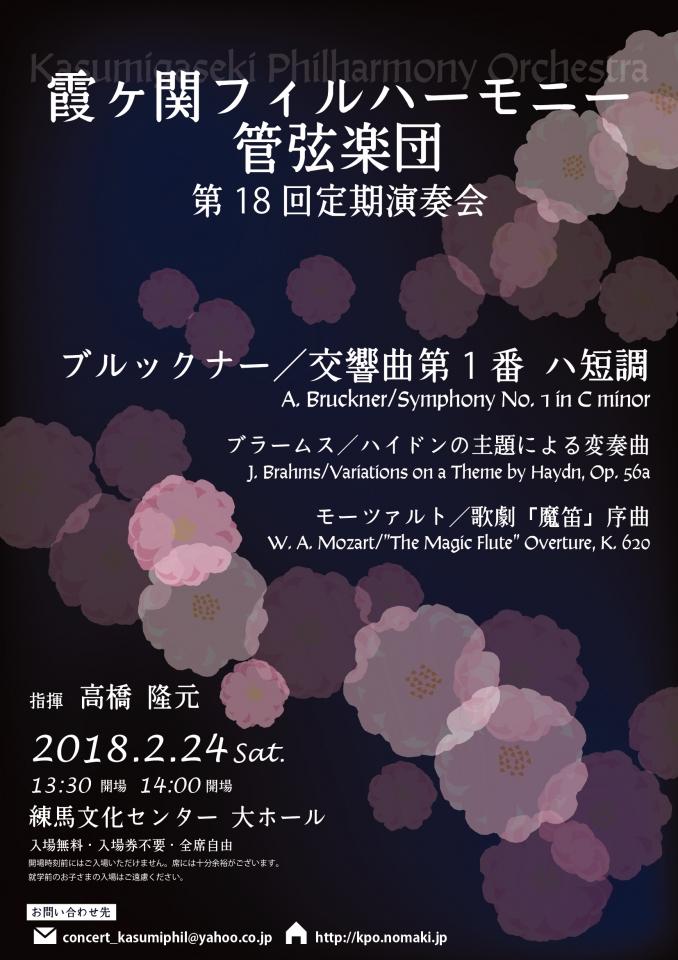 霞ヶ関フィルハーモニー管弦楽団 第18回定期演奏会
