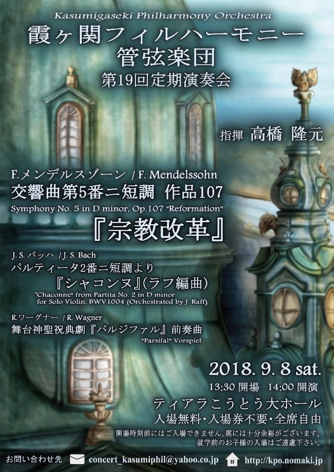 霞ヶ関フィルハーモニー管弦楽団 第19回定期演奏会