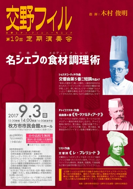 交野シティ・フィルハーモニック 第19回定期演奏会