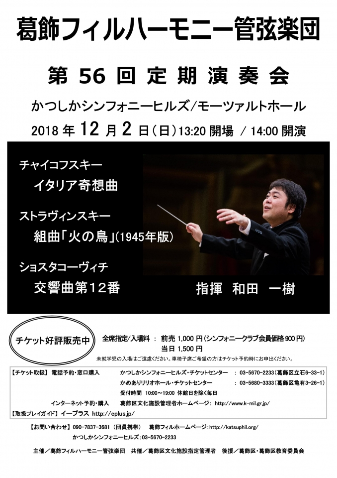 葛飾フィルハーモニー管弦楽団 第56回定期演奏会