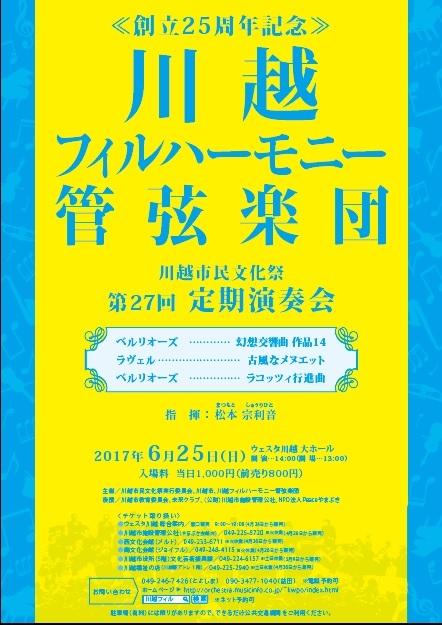 川越フィルハーモニー管弦楽団 創立25周年記念第27回定期演奏会