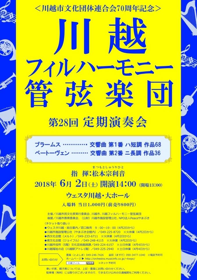 川越フィルハーモニー管弦楽団 第28回定期演奏会