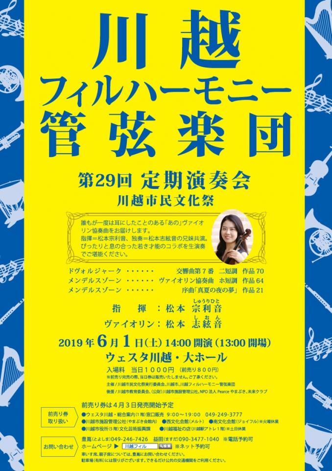 川越フィルハーモニー管弦楽団 第29回定期演奏会