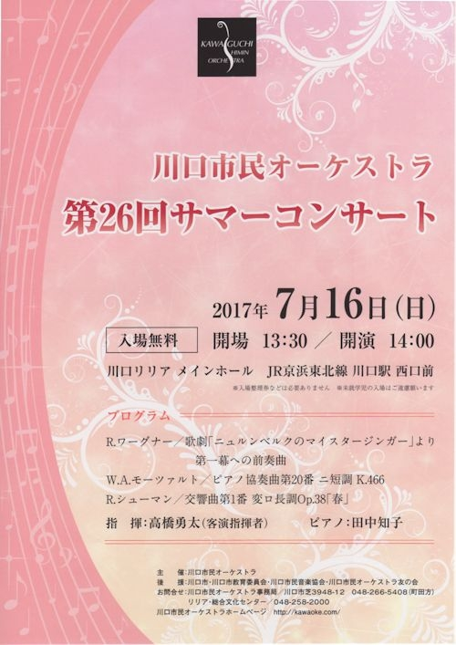 川口市民オーケストラ 第26回サマーコンサート