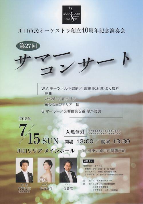 川口市民オーケストラ 第27回サマーコンサート 創立40周年記念演奏会