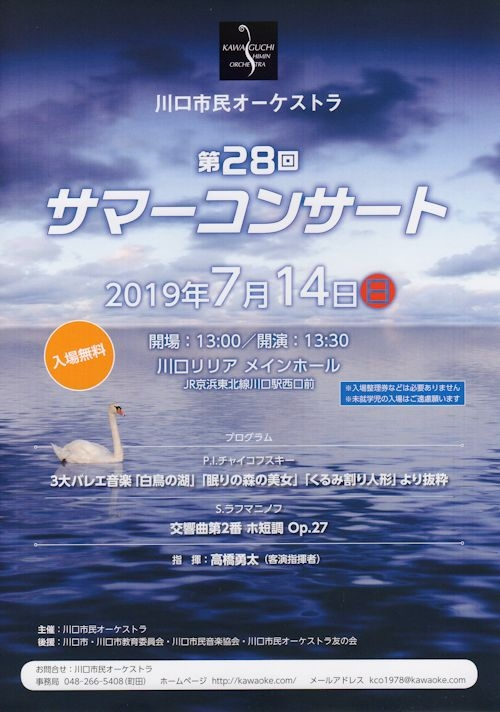川口市民オーケストラ 第28回サマーコンサート