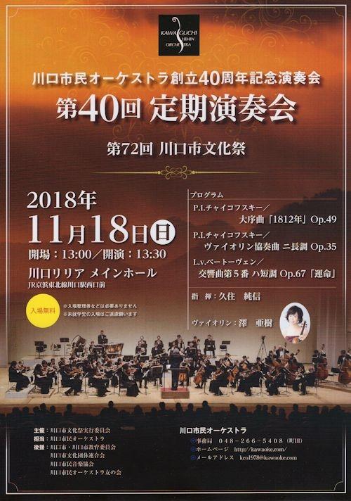 川口市民オーケストラ 第40回定期演奏会
