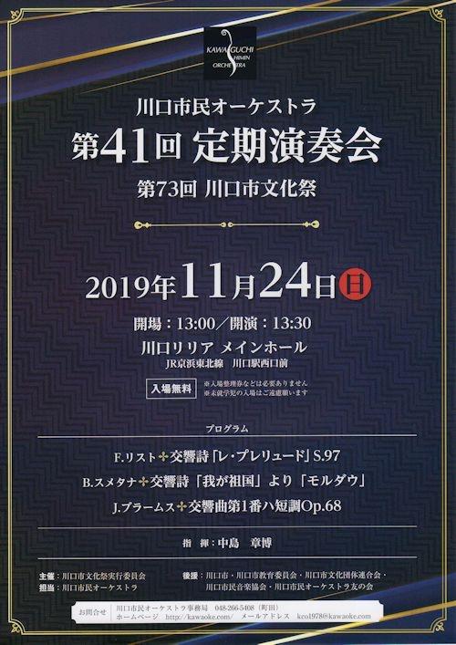 川口市民オーケストラ 第41回定期演奏会
