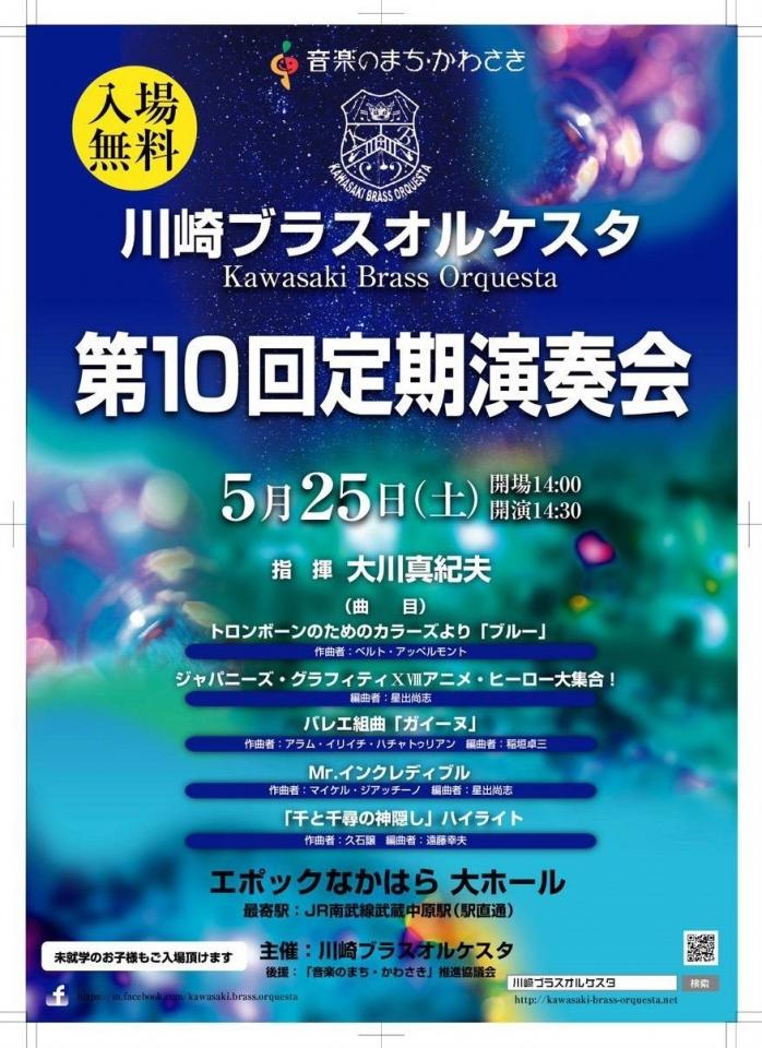 川崎ブラスオルケスタ 第10回定期演奏会
