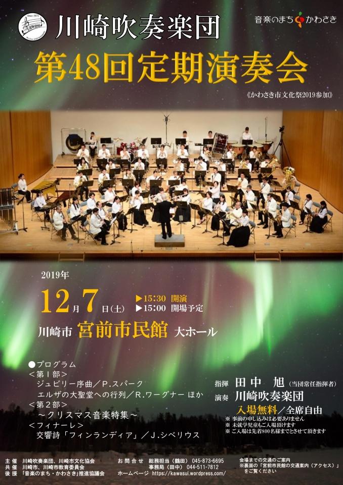 川崎吹奏楽団 第48回定期演奏会