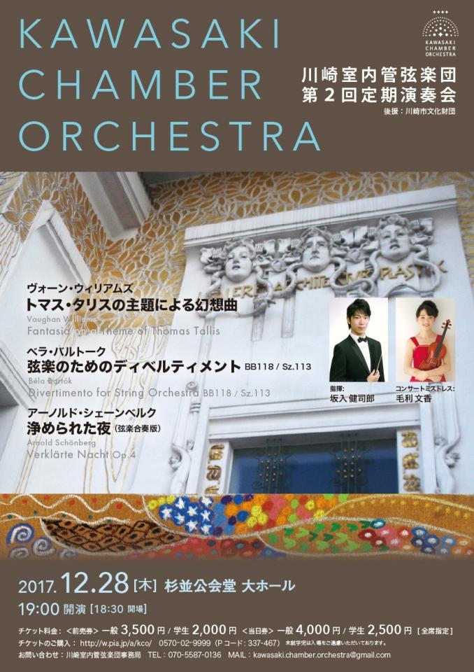 川崎室内管弦楽団 第2回定期演奏会
