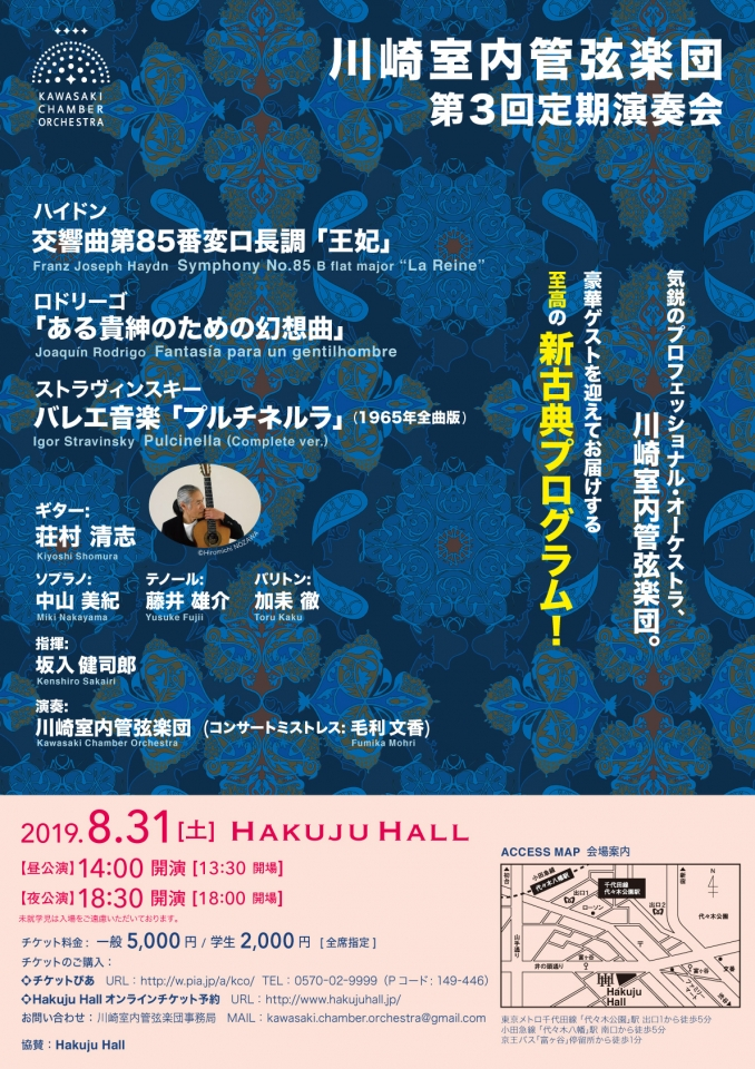 川崎室内管弦楽団 第3回定期演奏会(夜公演)