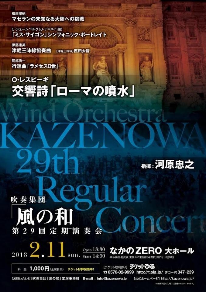 吹奏集団「風の和」 第29回定期演奏会