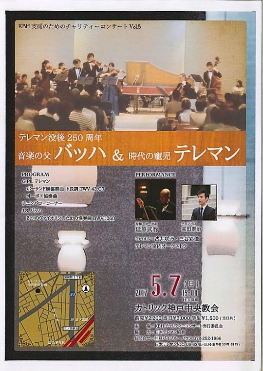 KBHチャリティーコンサート実行委員会  日本テレマン協会による「テレマン没後250周年 音楽の父バッハ&時代の寵児テレマン」