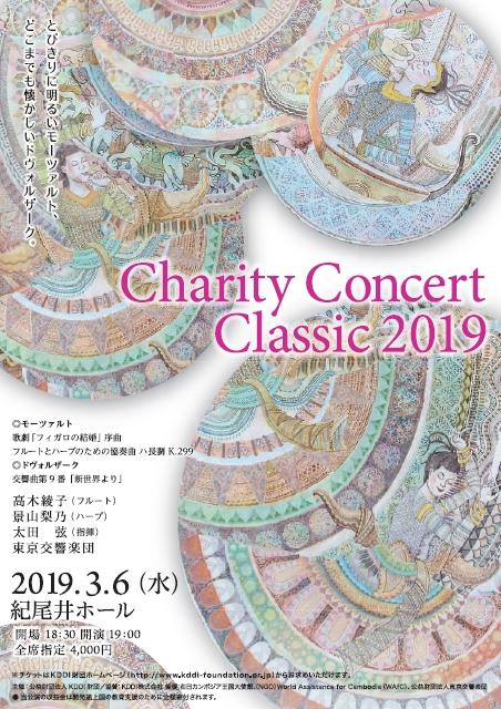 KDDI財団 チャリティコンサートクラシック2019