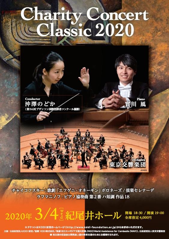 KDDI財団 チャリティコンサートクラシック2020