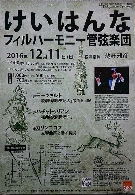 けいはんなフィルハーモニー管弦楽団 2016年12月11日演奏会