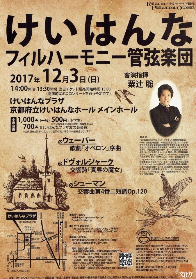 けいはんなフィルハーモニー管弦楽団 2017年12月3日 演奏会