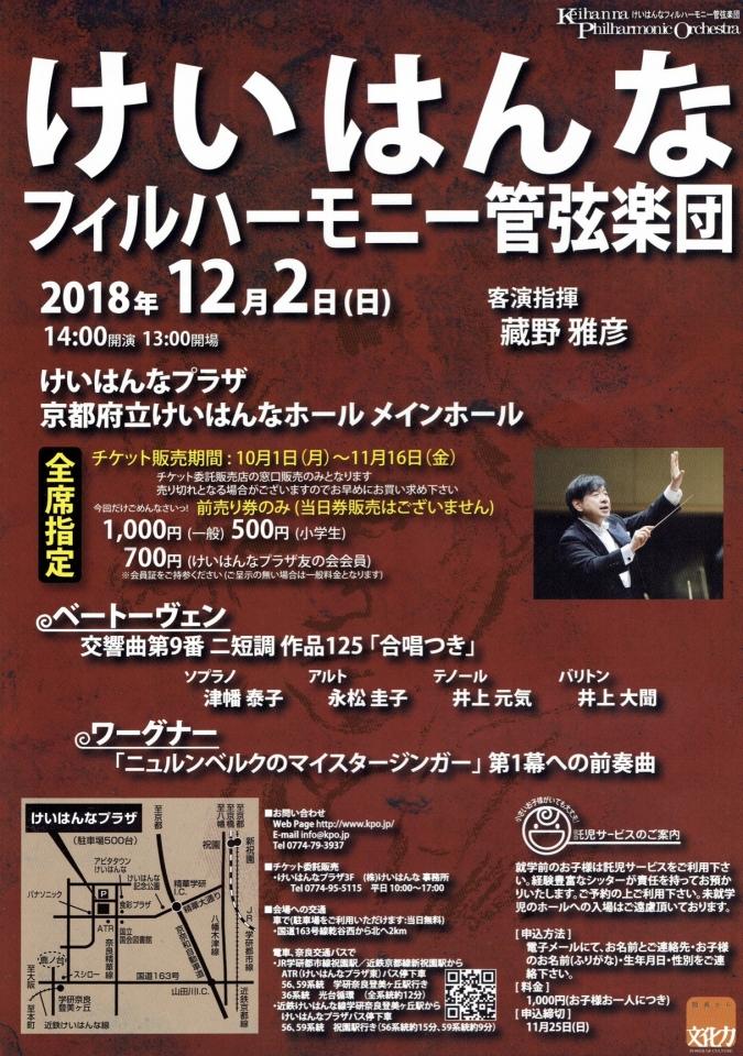 けいはんなフィルハーモニー管弦楽団 2018年12月2日演奏会