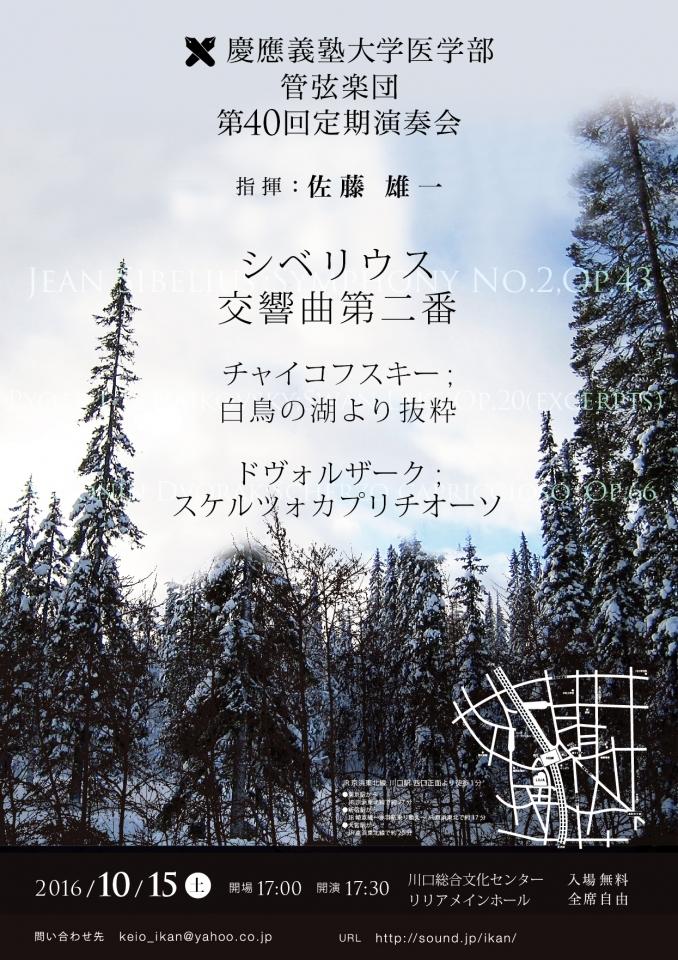 慶應義塾大学医学部管弦楽団 第40回定期演奏会