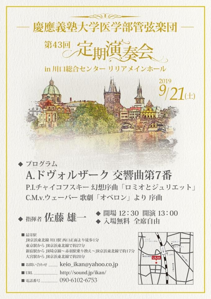 慶應義塾大学医学部管弦楽団 第43回定期演奏会