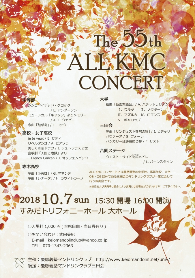 慶應義塾マンドリンクラブ 第55回 ALL KMCコンサート