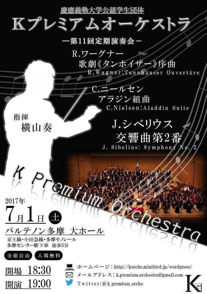 慶應義塾大学公認学生団体 Kプレミアムオーケストラ 第11回定期演奏会