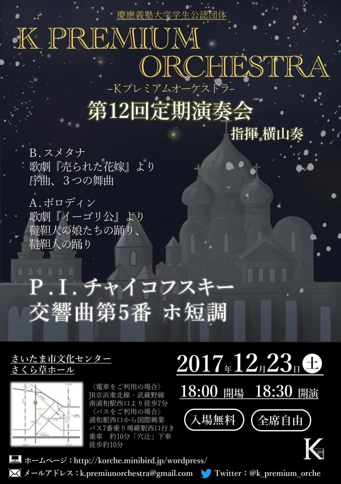慶應義塾大学公認学生団体 Kプレミアムオーケストラ 第12回定期演奏会