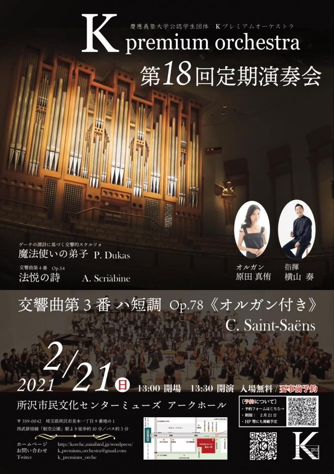 【中止】Kプレミアムオーケストラ 第18回定期演奏会