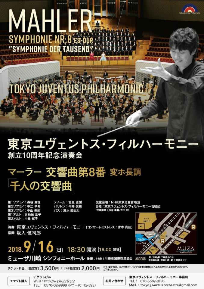 東京ユヴェントス・フィルハーモニー 創立10周年記念演奏会
