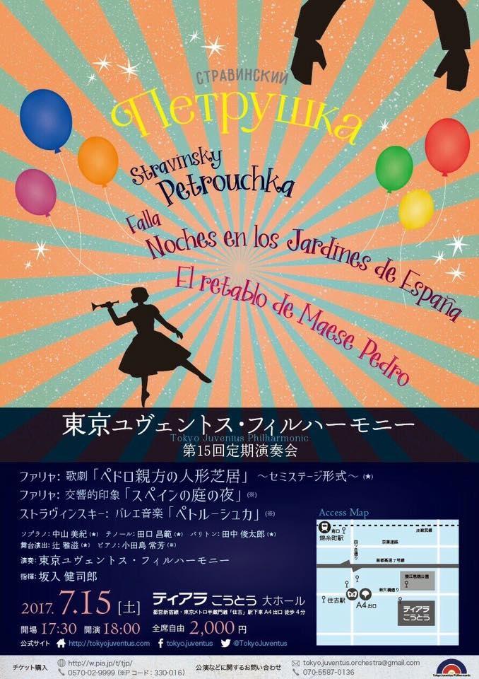 東京ユヴェントス・フィルハーモニー 第15回定期演奏会
