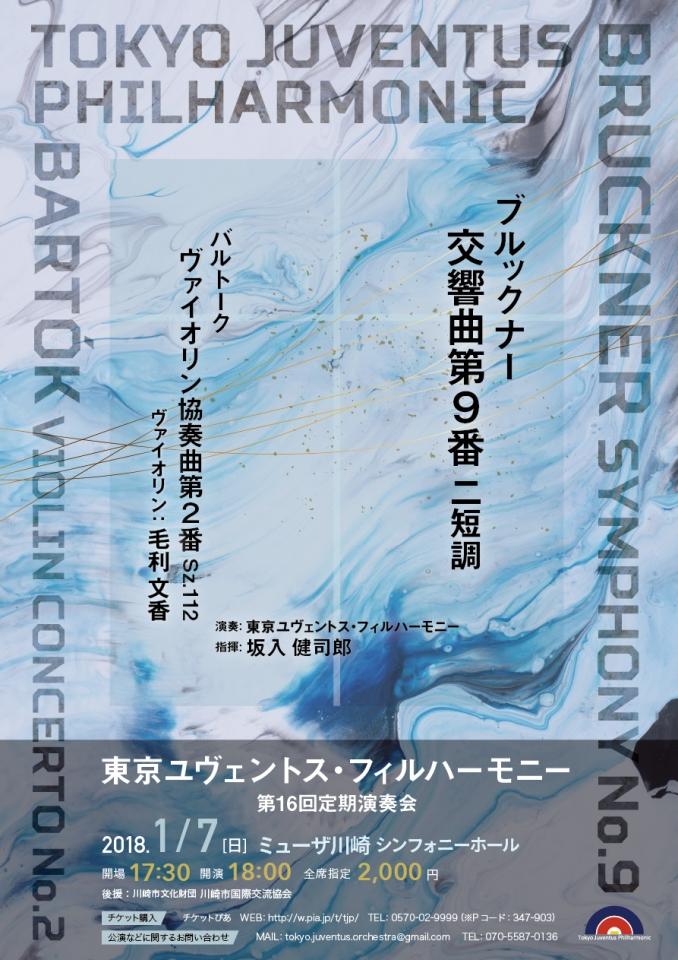 東京ユヴェントス・フィルハーモニー 第16回定期演奏会