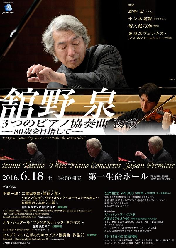東京ユヴェントス・フィルハーモニー 舘野 泉 3つのピアノ協奏曲 初演
