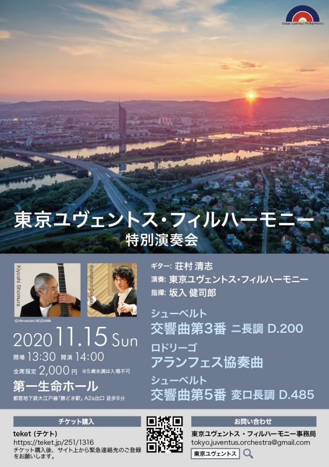 東京ユヴェントス・フィルハーモニー 特別演奏会