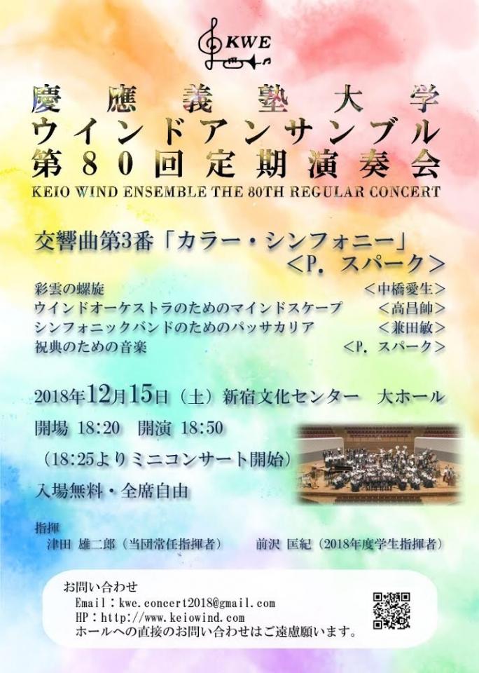 慶應義塾大学ウインドアンサンブル 第80回定期演奏会