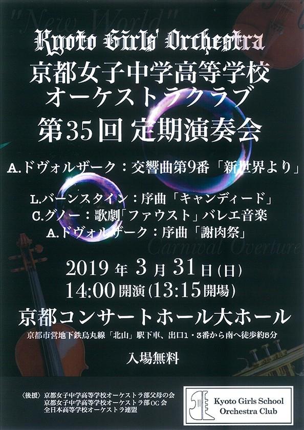 京都女子中学高等学校オーケストラクラブ 第35回定期演奏会