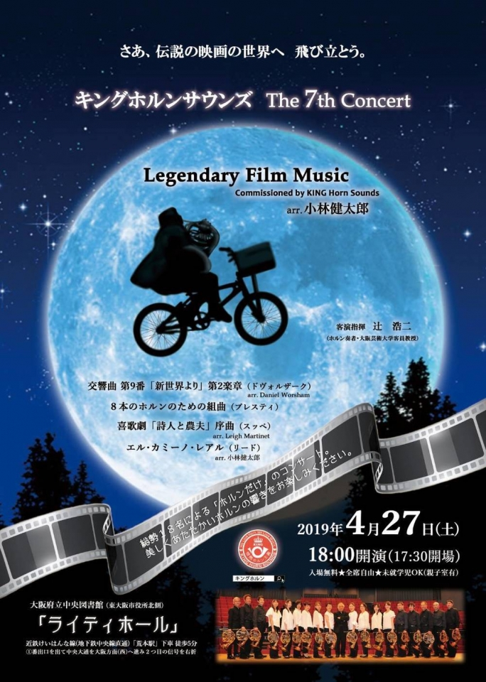 KING Horn Sounds キングホルンサウンズ The 7th Concert