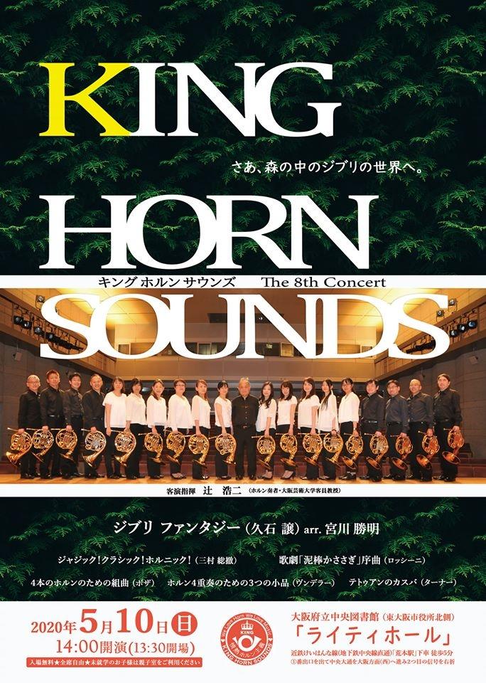 【延期】キングホルンサウンズ The 8th Concert