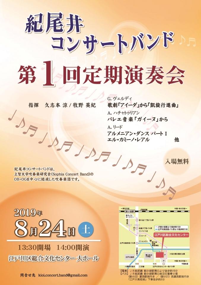 紀尾井コンサートバンド 第1回定期演奏会