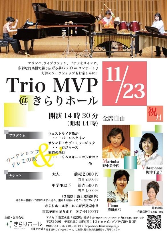 きらりホール Trio MVP@きらりホール
