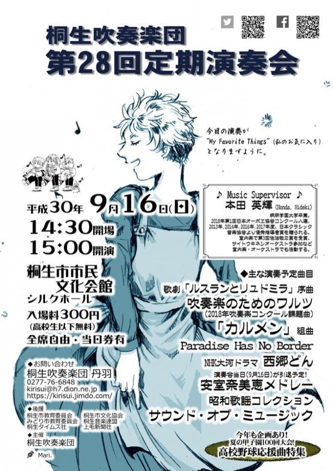桐生吹奏楽団 第28回定期演奏会