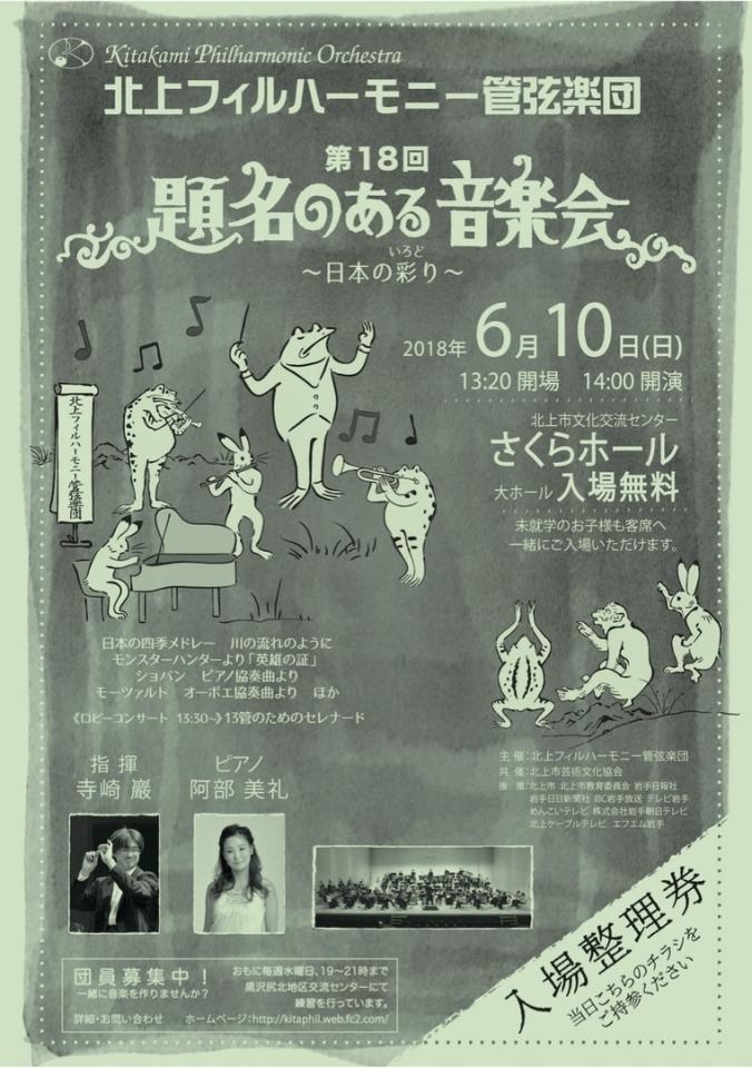 北上フィルハーモニー管弦楽団 第18回 題名のある演奏会