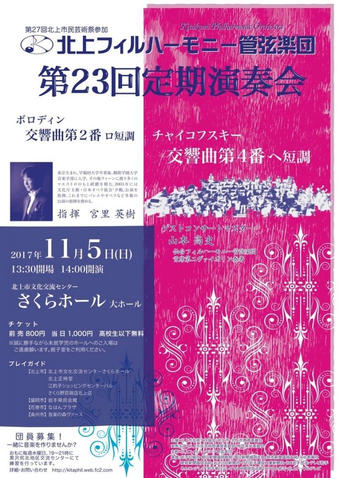 北上フィルハーモニー管弦楽団 第23回 定期演奏会